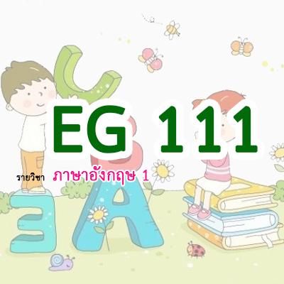 EG111 ภาษาอังกฤษ 1 1/2562