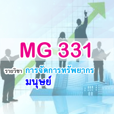 MG331 การจัดการทรัพยากรมนุษย์  1/2562