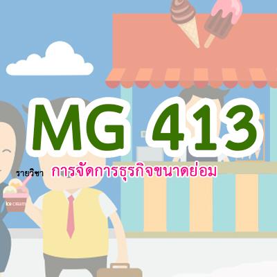 MG413 การจัดการธุรกิจขนาดย่อม  1/2562