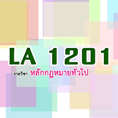 LA1201หลักกฏหมายทั่วไป 1/2562