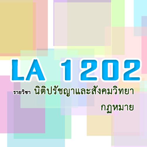 LA1202 นิติปรัชญาและสังคมวิทยากฏหมาย 1/2562