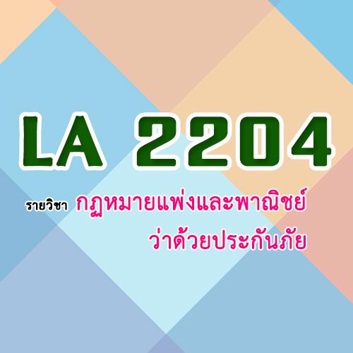 LA2204 กฏหมายแพ่งและพาณิชย์ว่าด้วยประกันภัย1/2562