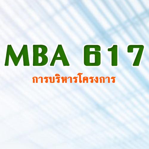MBA617 การบริหารโครงการ