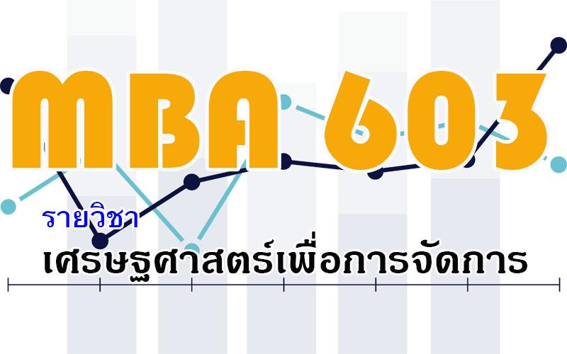 MBA603 เศรษฐศาสตร์เพื่อการจัดการ