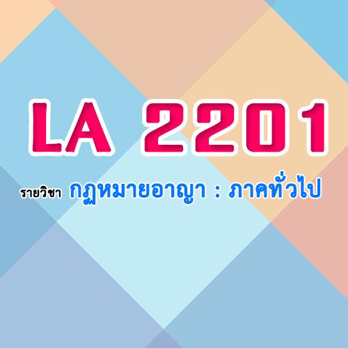 LA2201 กฏหมายอาญา : ภาคทั่วไป 1/2562