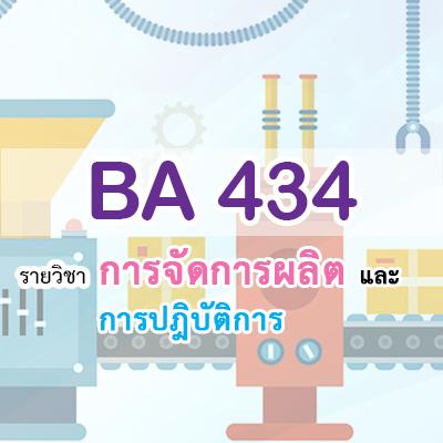 BA333 การจัดการผลิตและการปฏิบัติการ 1/2562